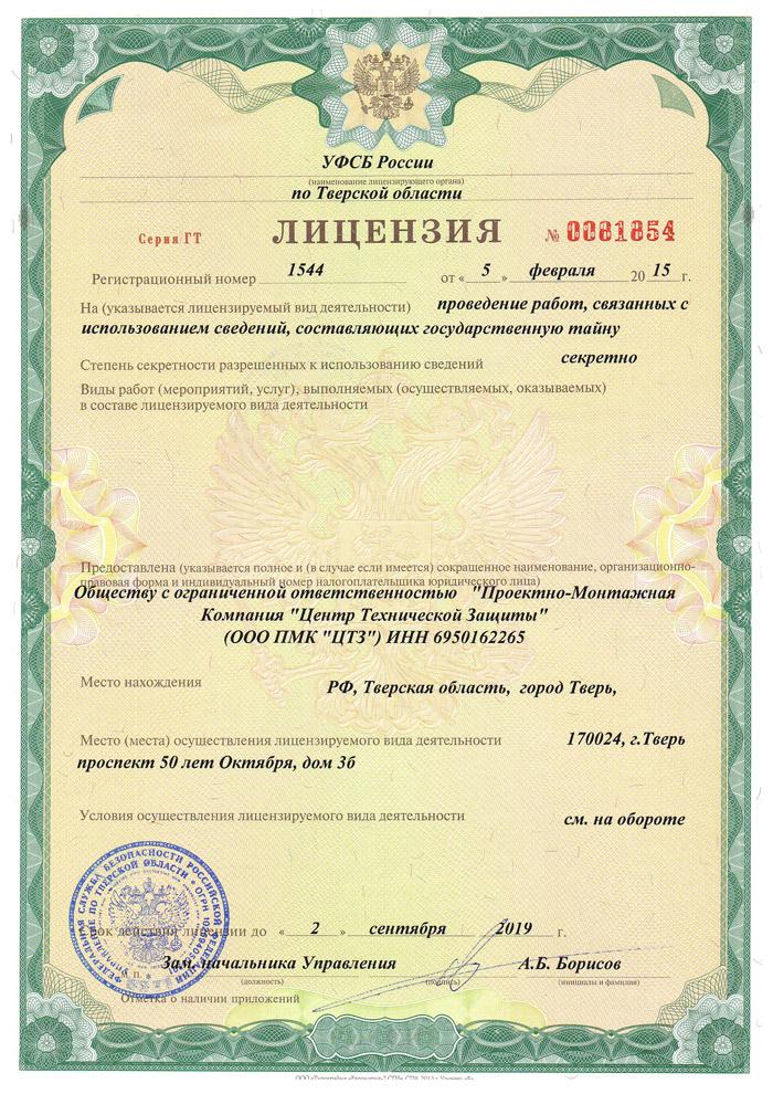 Лицензия-ФСБ-1
